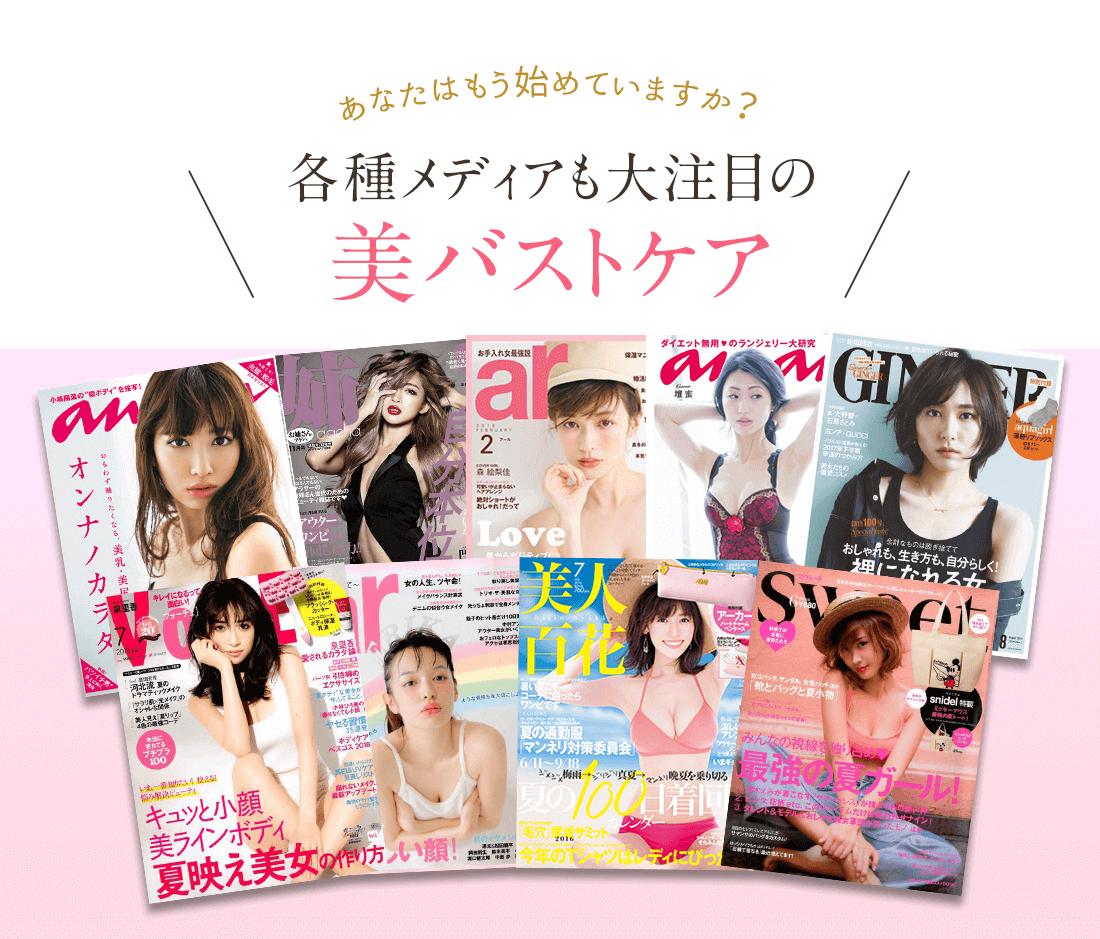 バストケアは各種雑誌でも大注目