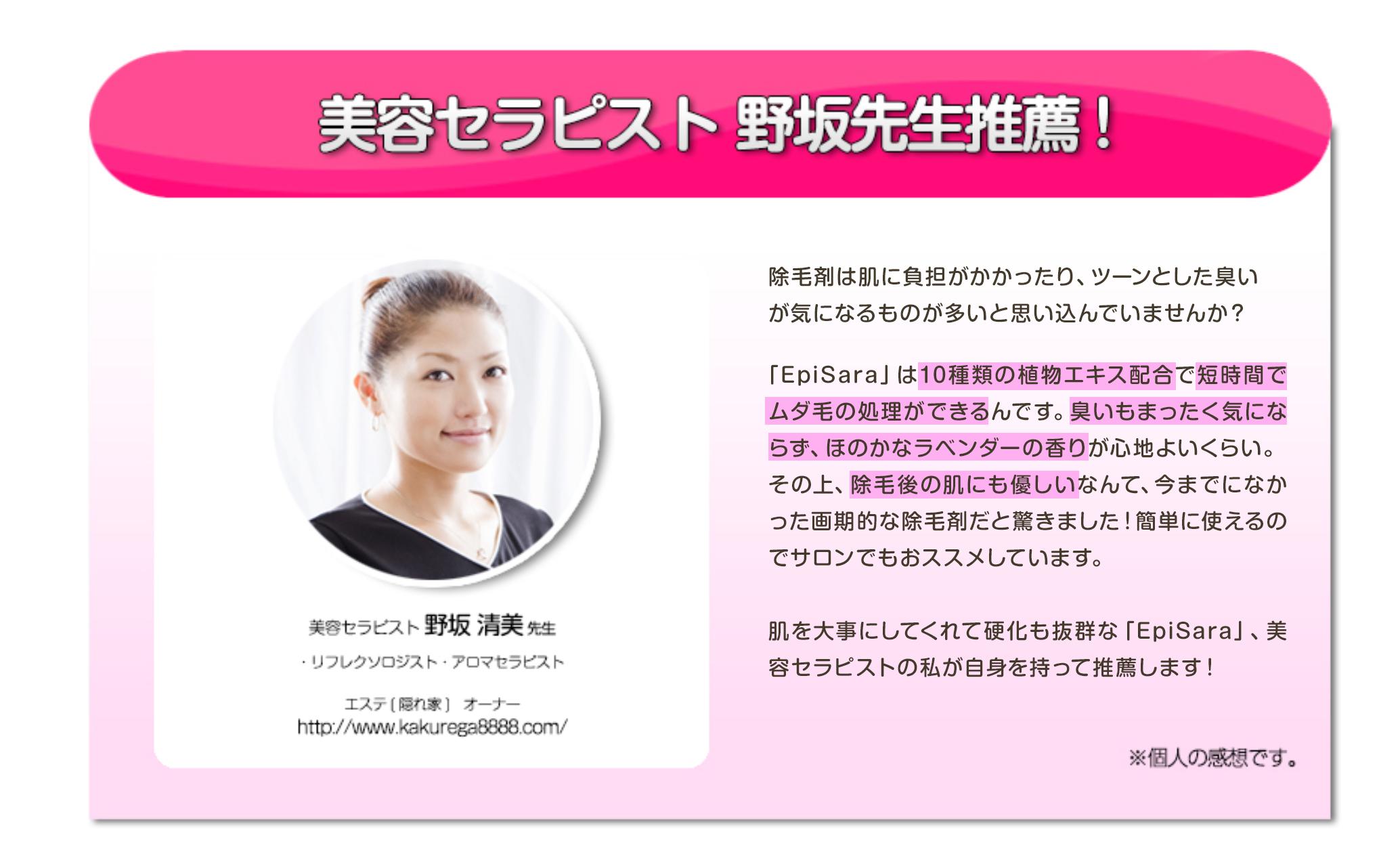 美容セラピスト野坂先生推薦!