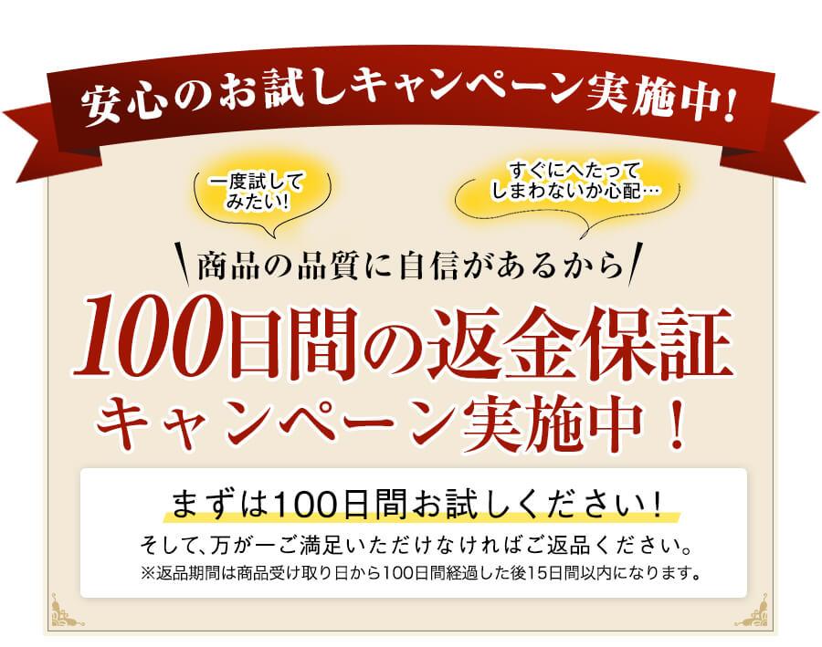 5月12日?5月31日までの期間限定!\商品の品質に自信があるから/100日間の返金保証キャンペーン実施中!まずは100日間お試しください!そして、万が一ご満足いただけなければご返品ください。
