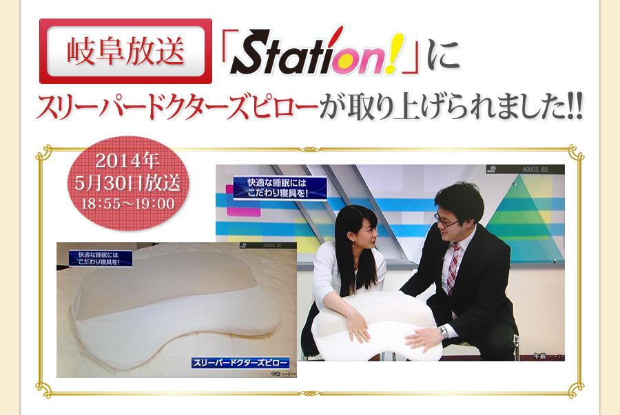 岐阜テレビステーションで紹介されました。