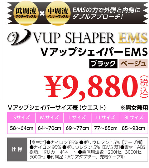 VアップシェイパーEMSの色、値段、サイズ、仕様の紹介